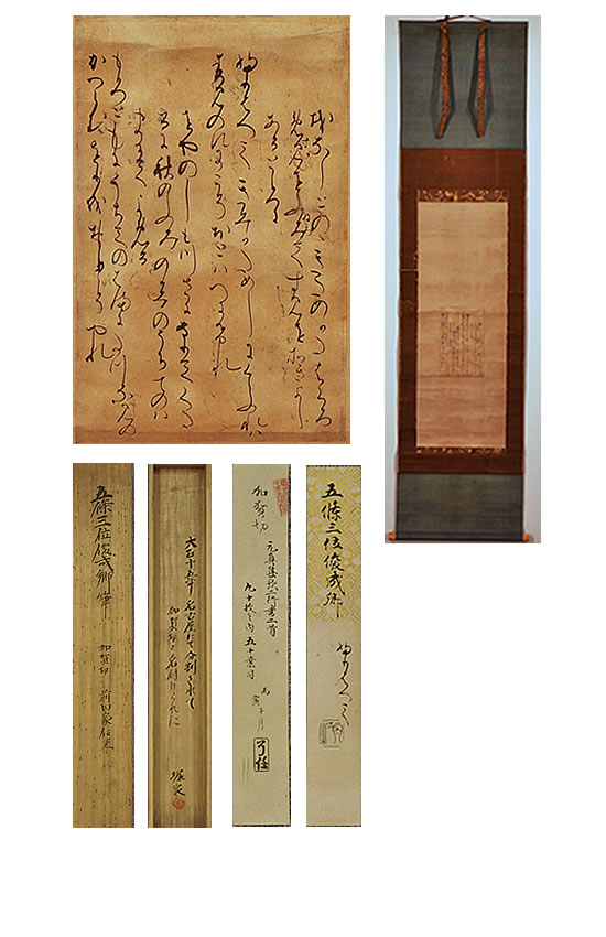 Kagagire A fragment from Motozaneshu(The anthology of the house in poet Fujiwara)