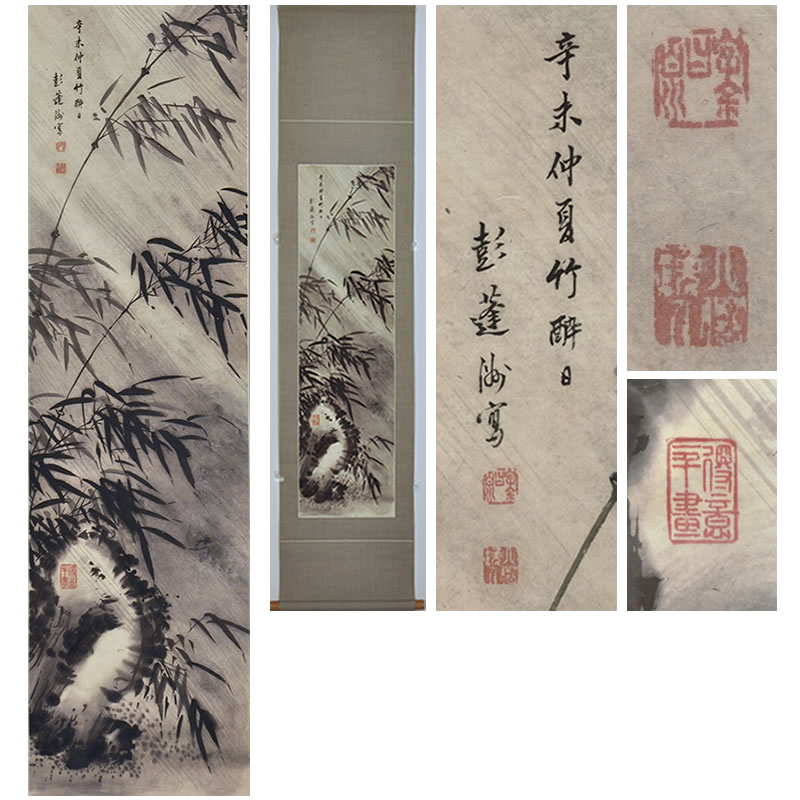 Bamboo(written in India ink)