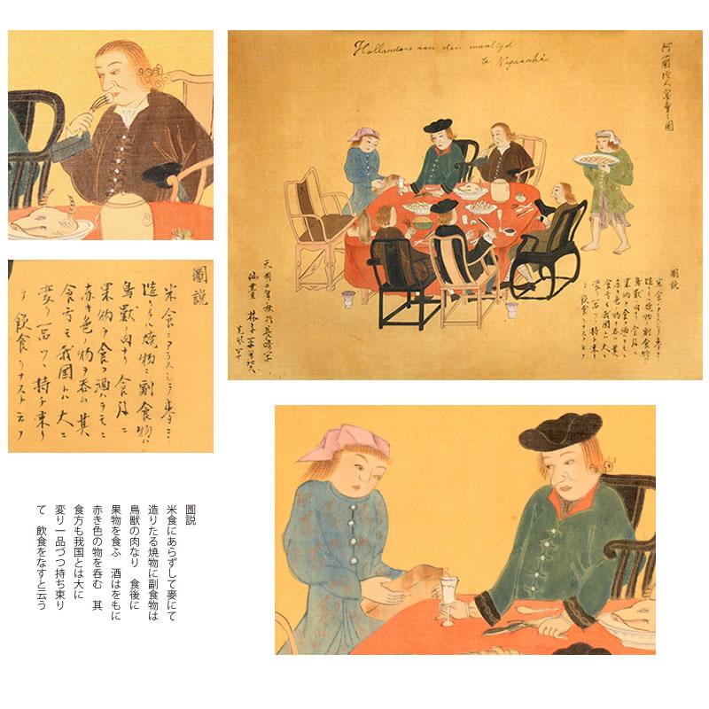 「Dinner of  Netherlanders」(阿蘭陀人宴会之図)