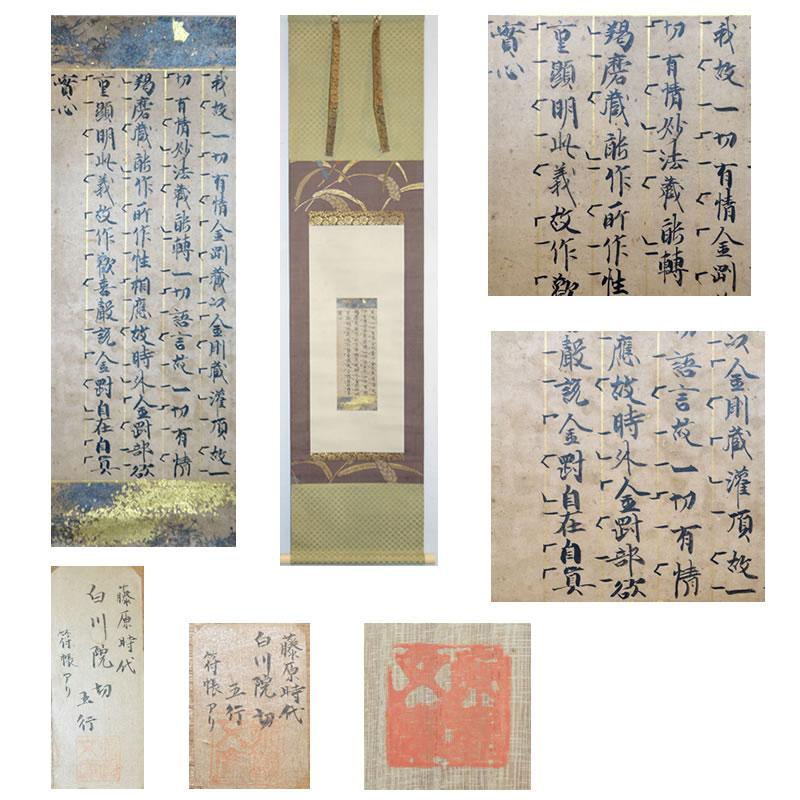 Five Lines Sutra by Emperor Shirakawa